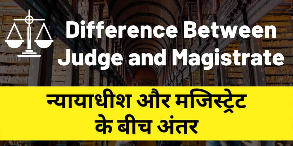 difference-between-judge-and-magistrate